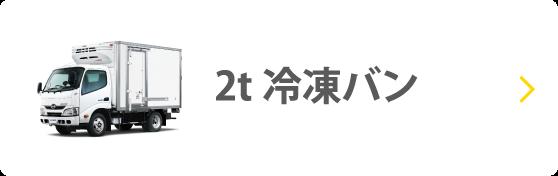 2t冷凍バン