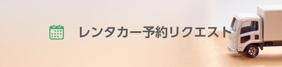 レンタカー予約リクエスト