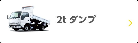 2tダンプ