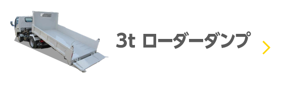3tローダーダンプ