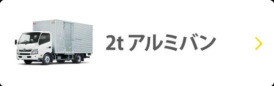 2tアルミバン