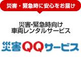 災害QQサービス